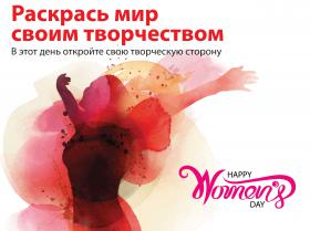 ARENA_Russia_Womens Day Campaign_FB POST-01