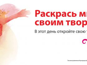 ARENA_Russia_Womens Day Campaign_FB COVER-01