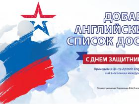 AELA_Russia_Fatherland Day_Profile FB COVER-01