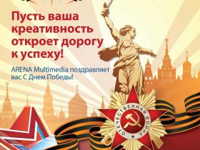 ARENA_Russia_Victory Day_Emailer 8.27 in (W) x 11.69 in (H)-01