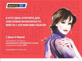 Women Day Russia - AELA