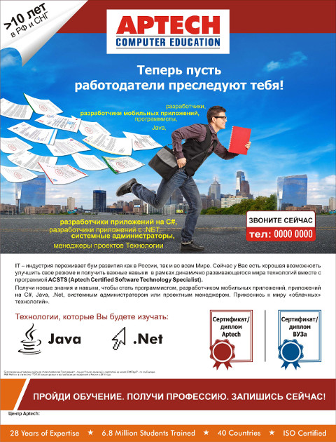 promo-2014-ACE-Emailer-480